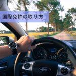 旅の準備:国際免許を取ろう!