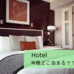 台北のおすすめホテル3選