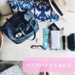 旅の準備:パスポートを取得しよう!