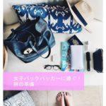 旅の準備:30代女子が旅に持っていくメイク道具を全公開