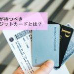 旅の準備:旅人が持つべきカードとは?