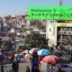 Madagascar 5 : アンタナナリボでの時間の使い方