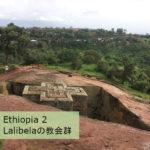 Ethiopia 2 : RPGのダンジョン?ラリベラの岩窟教会群と初インジェラのお味
