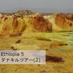 Ethiopia 5 : ダナキル(2)-ちょっとナメック星にいってきました-