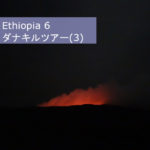 Ethiopia 6 : ダナキル(3)-深夜のエルタアレ登山-