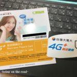 Taiwan : 高雄の空港でSIMを買う