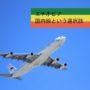 エチオピア旅行者必見!国内線チケットを割引で購入する方法
